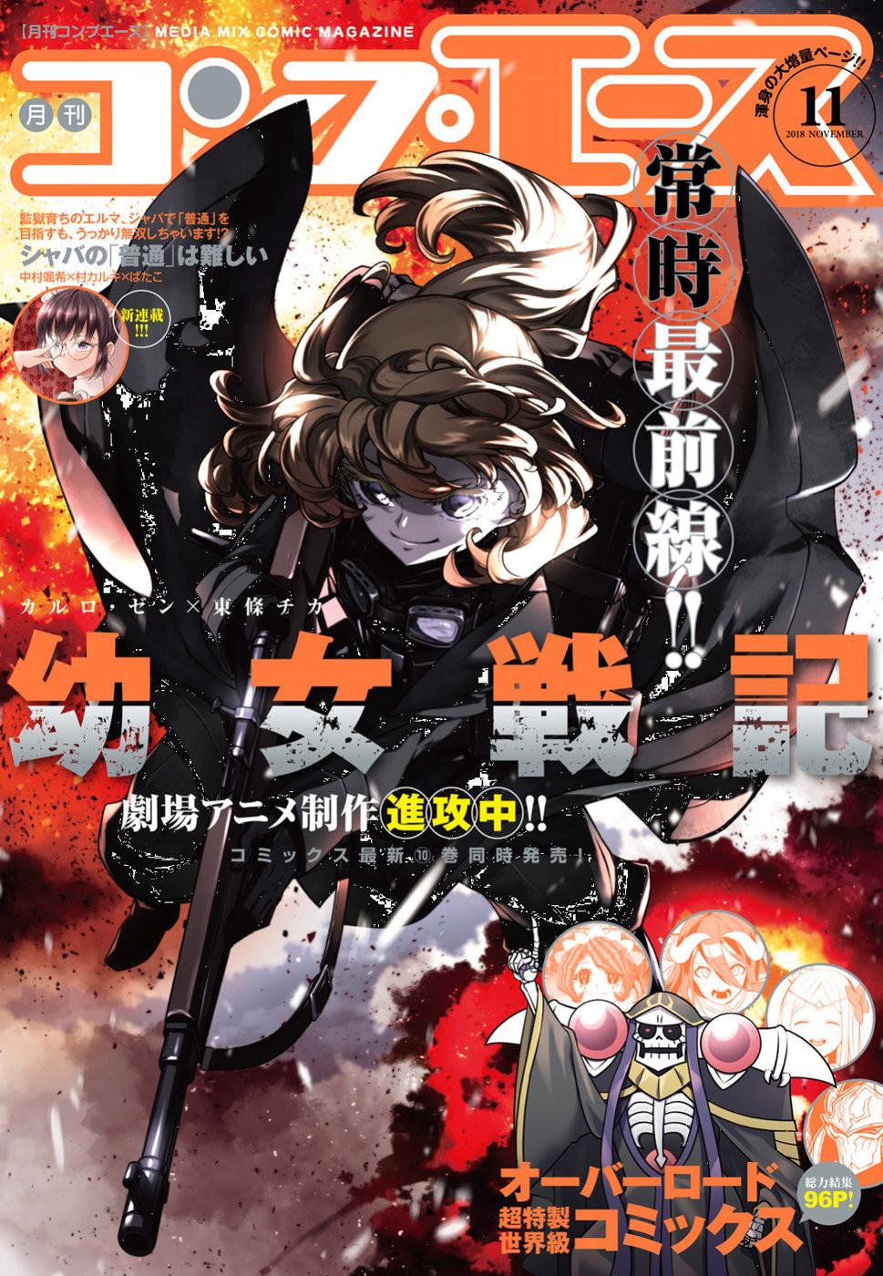 Youjo-Senki Chapter 34 Page 1