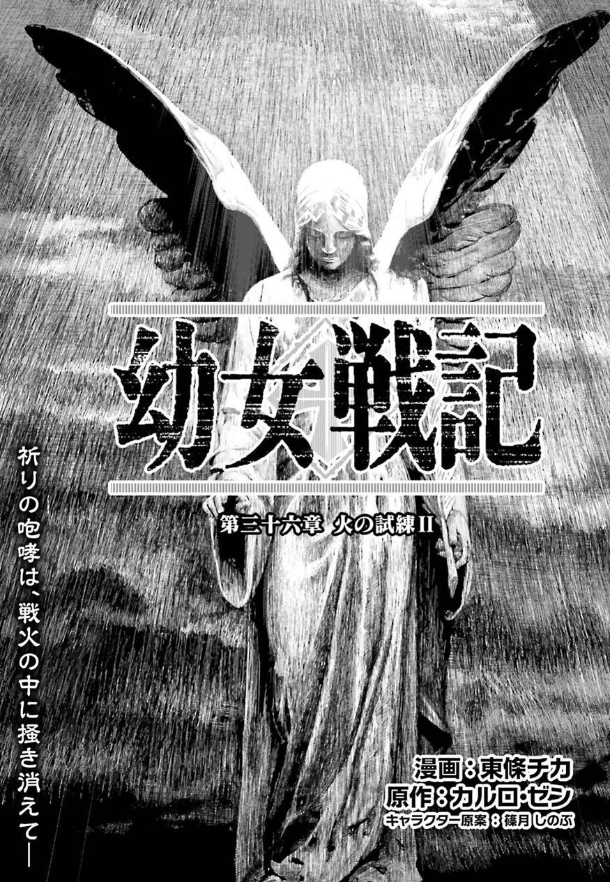 Youjo-Senki Chapter 36 Page 1