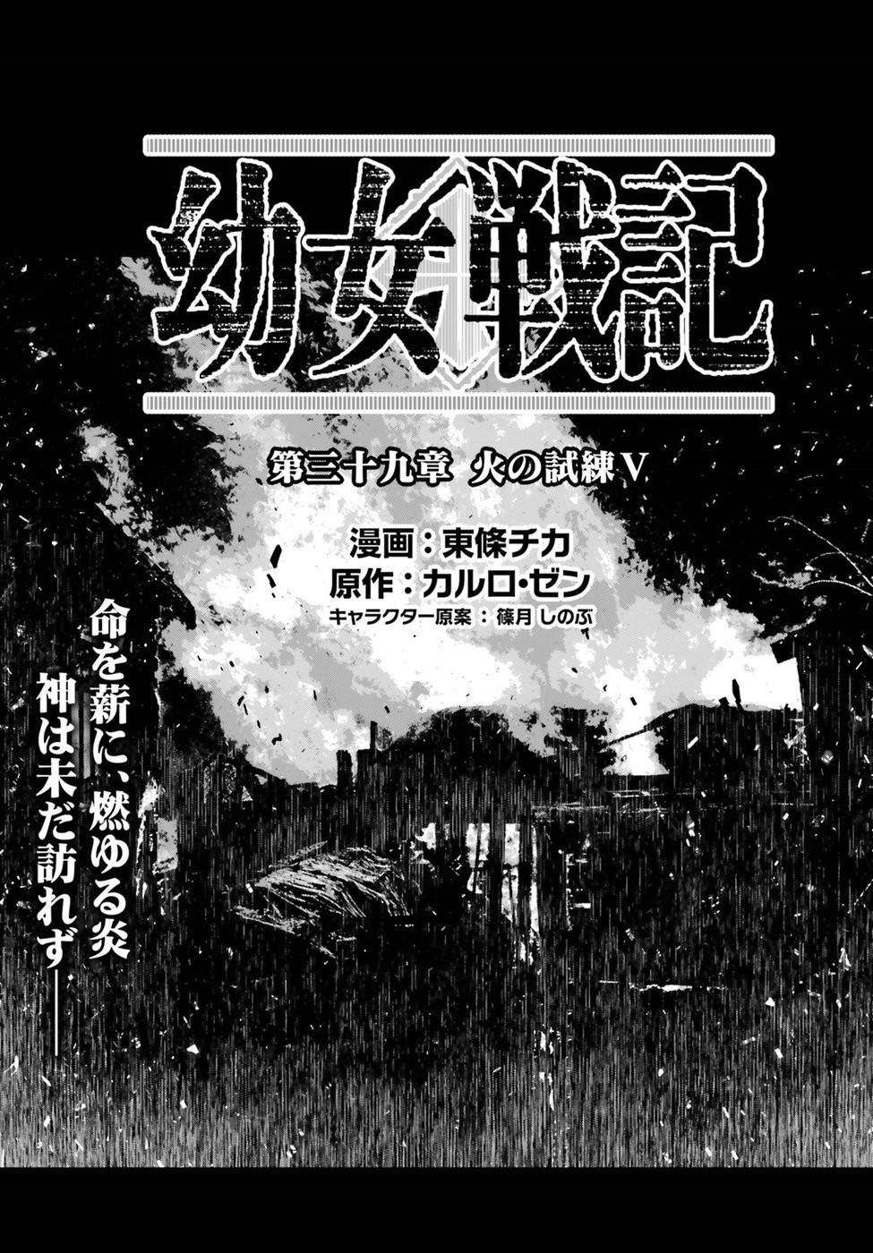 Youjo Senki - Chapter 39 - Page 1