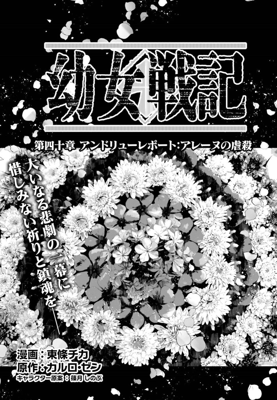 Youjo-Senki Chapter 40 Page 1