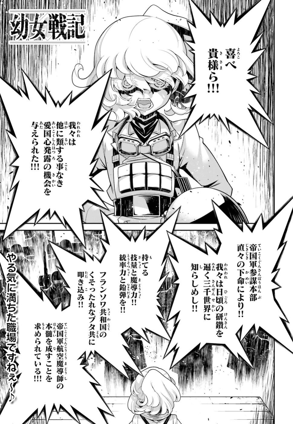 Youjo-Senki Chapter 41 Page 1