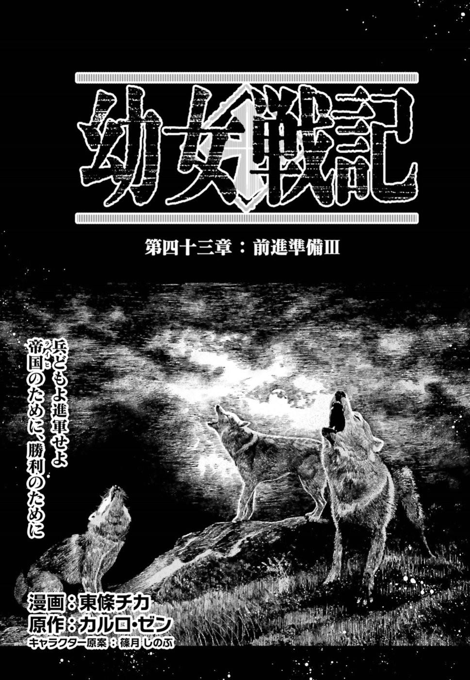 Youjo-Senki Chapter 43 Page 1