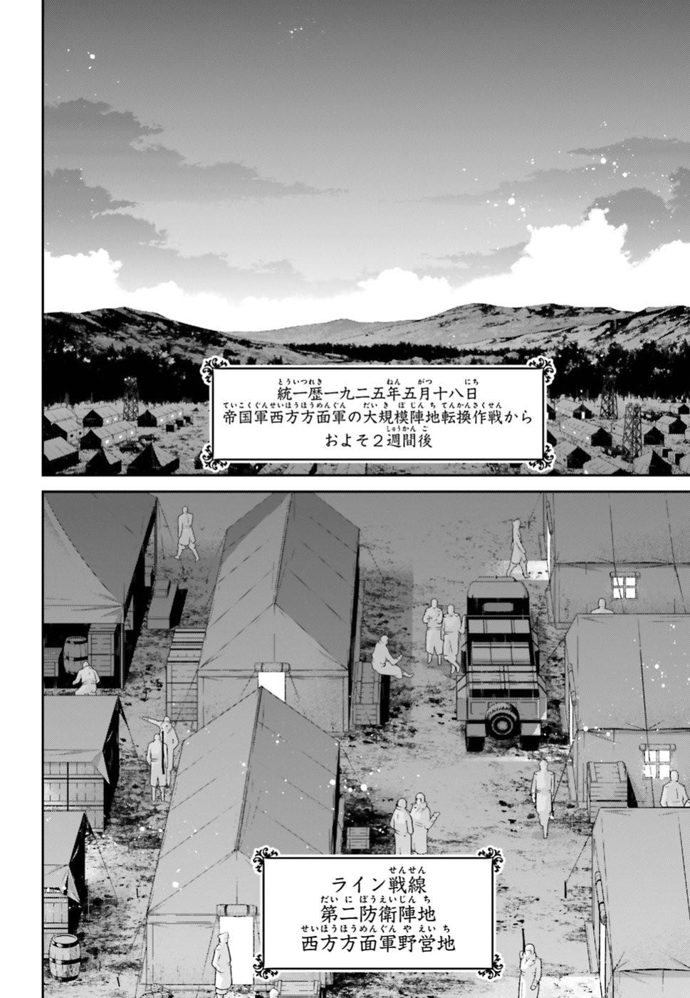 Youjo-Senki Chapter 43 Page 2