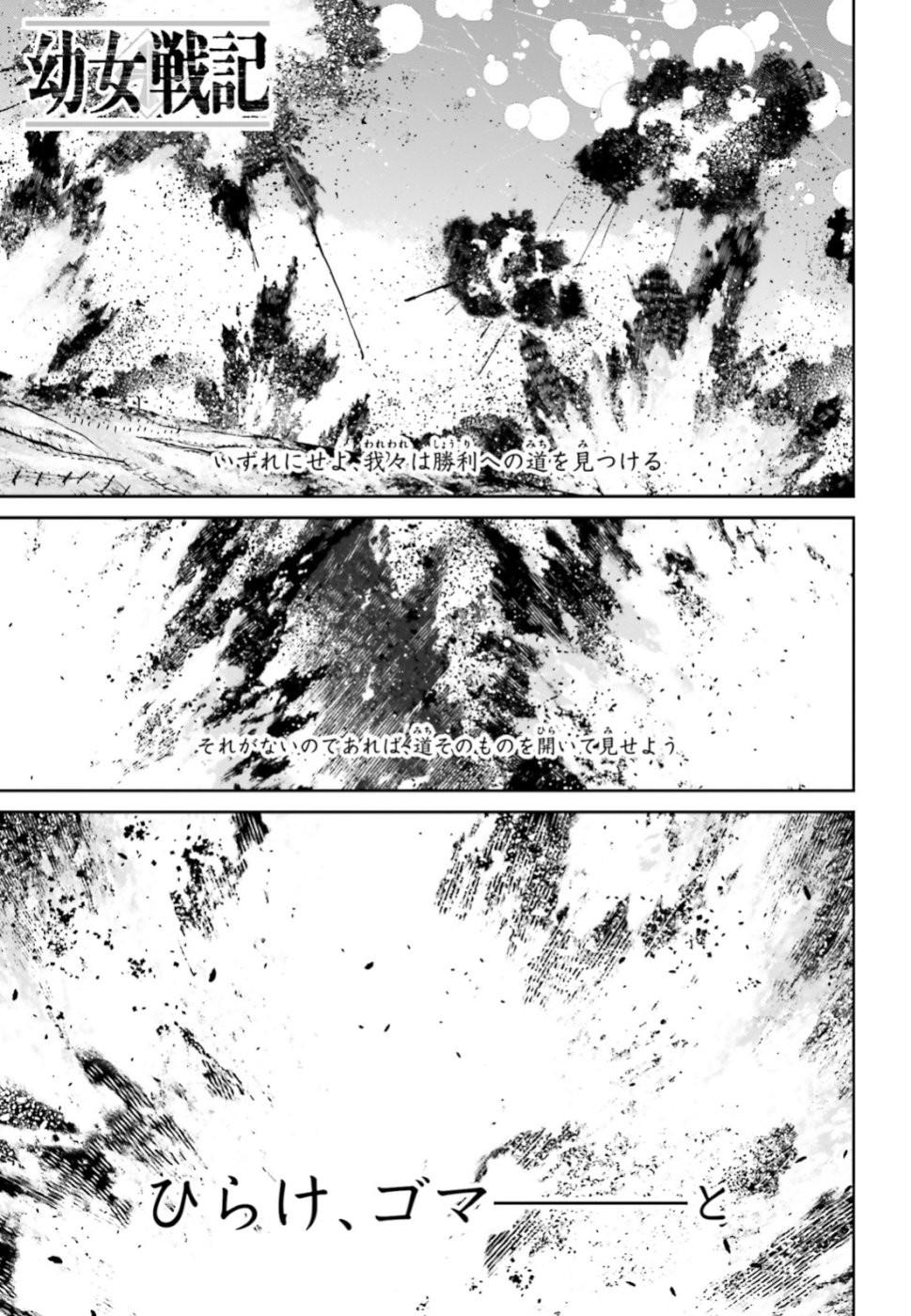 Youjo Senki - Chapter 44 - Page 1