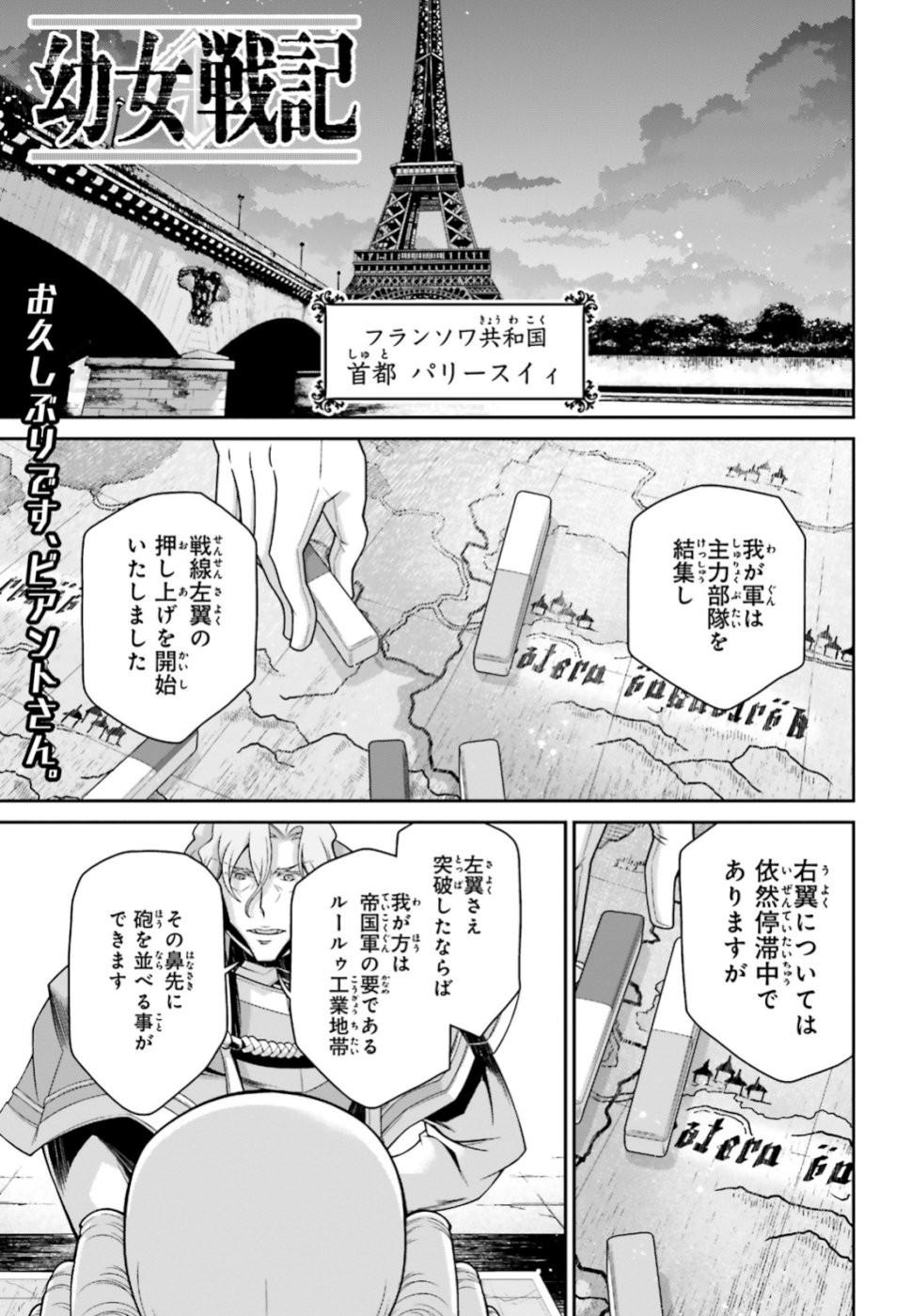Youjo Senki - Chapter 45 - Page 1