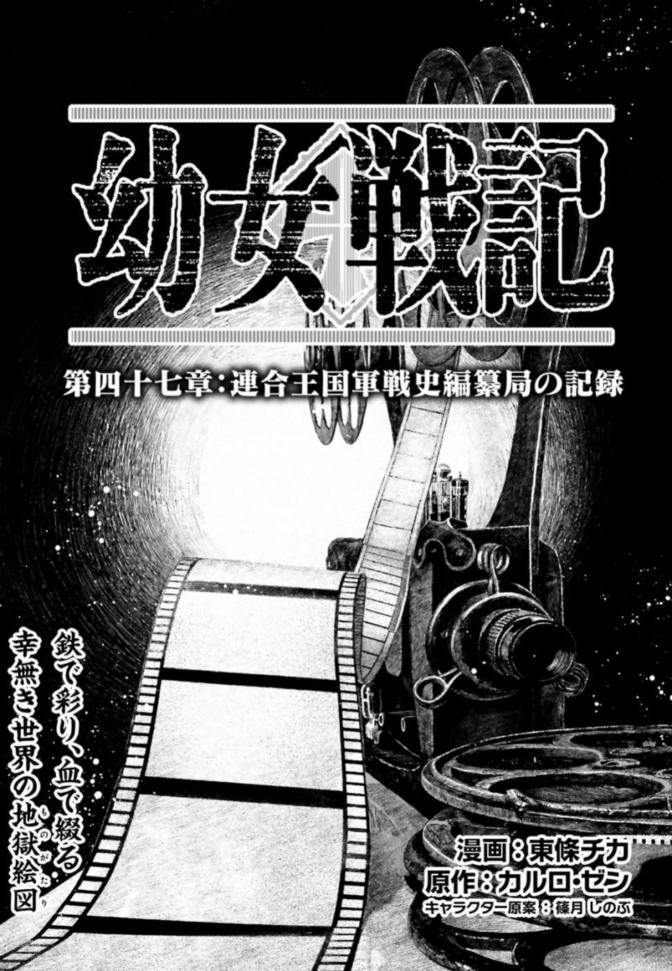Youjo Senki - Chapter 47 - Page 1