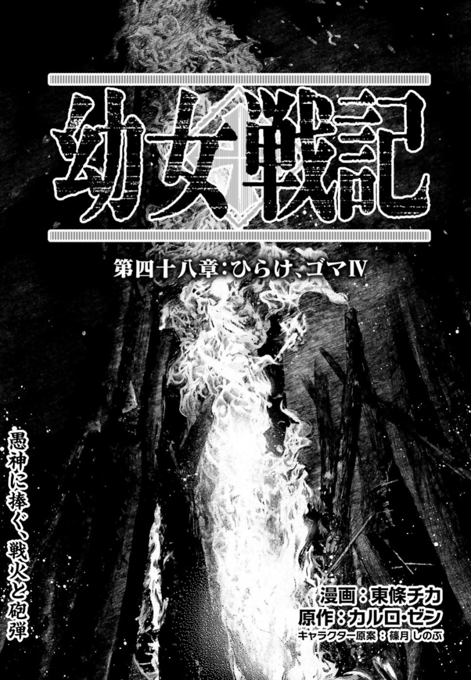 Youjo Senki - Chapter 48 - Page 1
