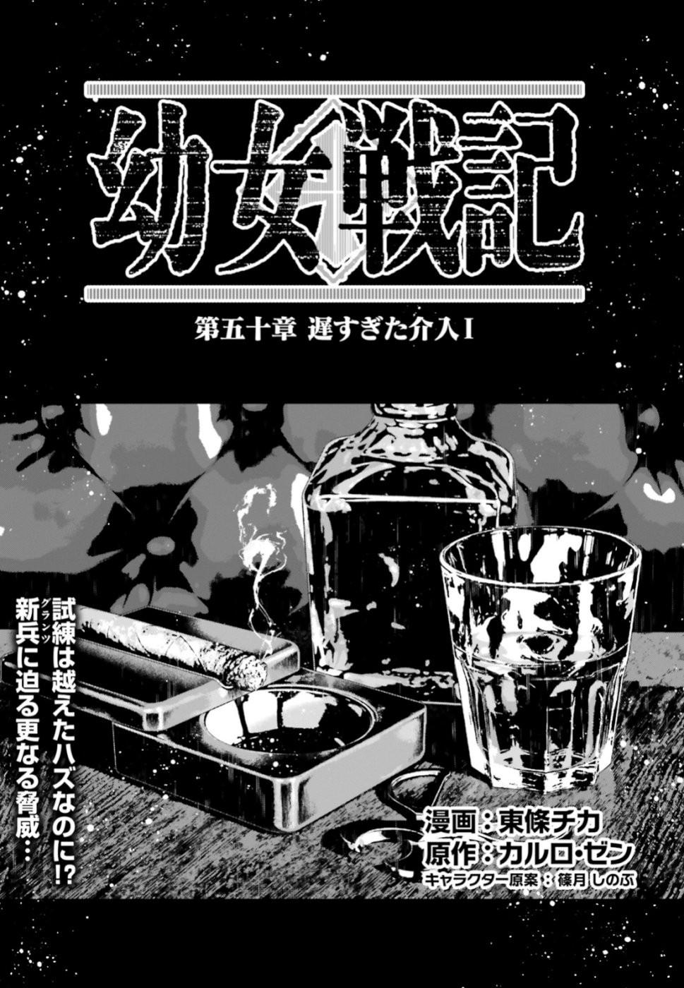 Youjo Senki - Chapter 50 - Page 1