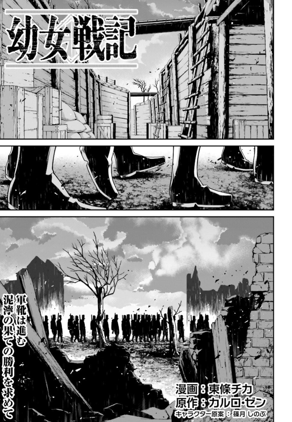 Youjo Senki - Chapter 51 - Page 1