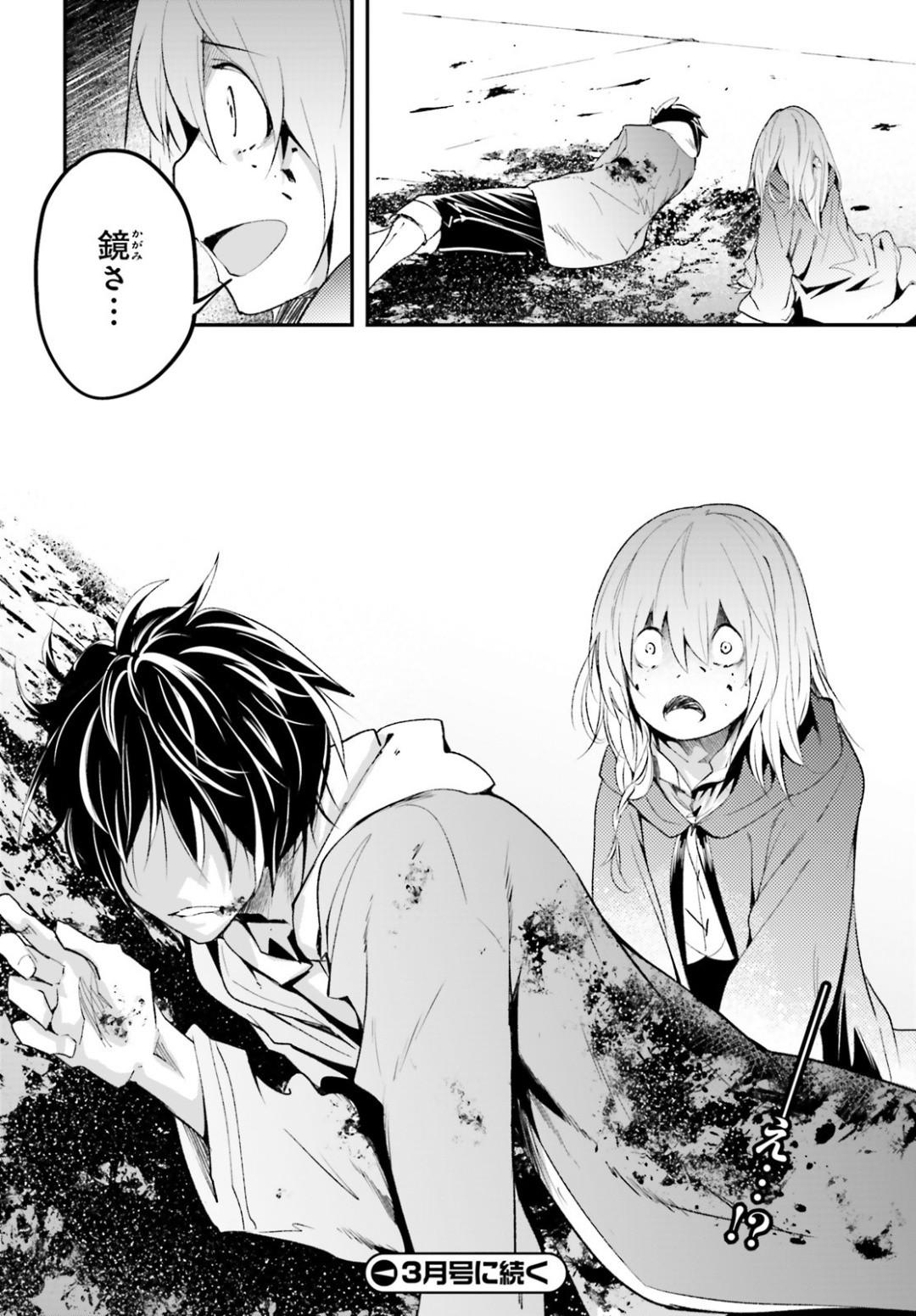 Youjo Senki - Chapter 52 - Page 1