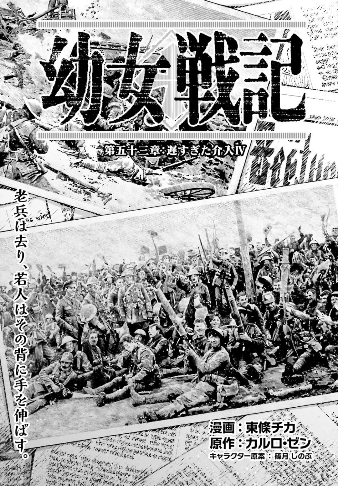 Youjo Senki - Chapter 53 - Page 1