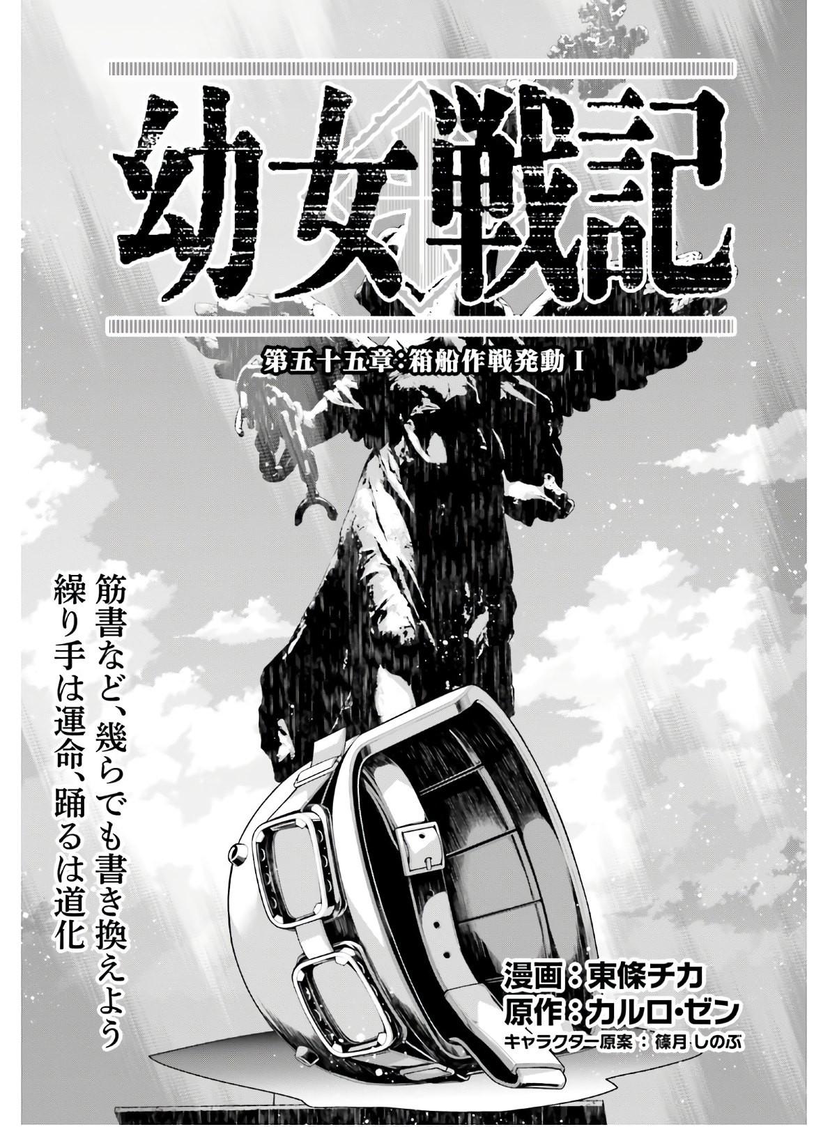 Youjo Senki - Chapter 55 - Page 1