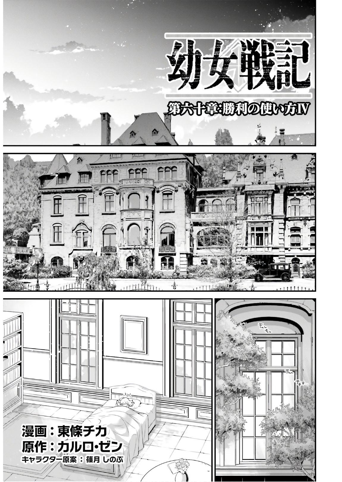 Youjo Senki - Chapter 60 - Page 1