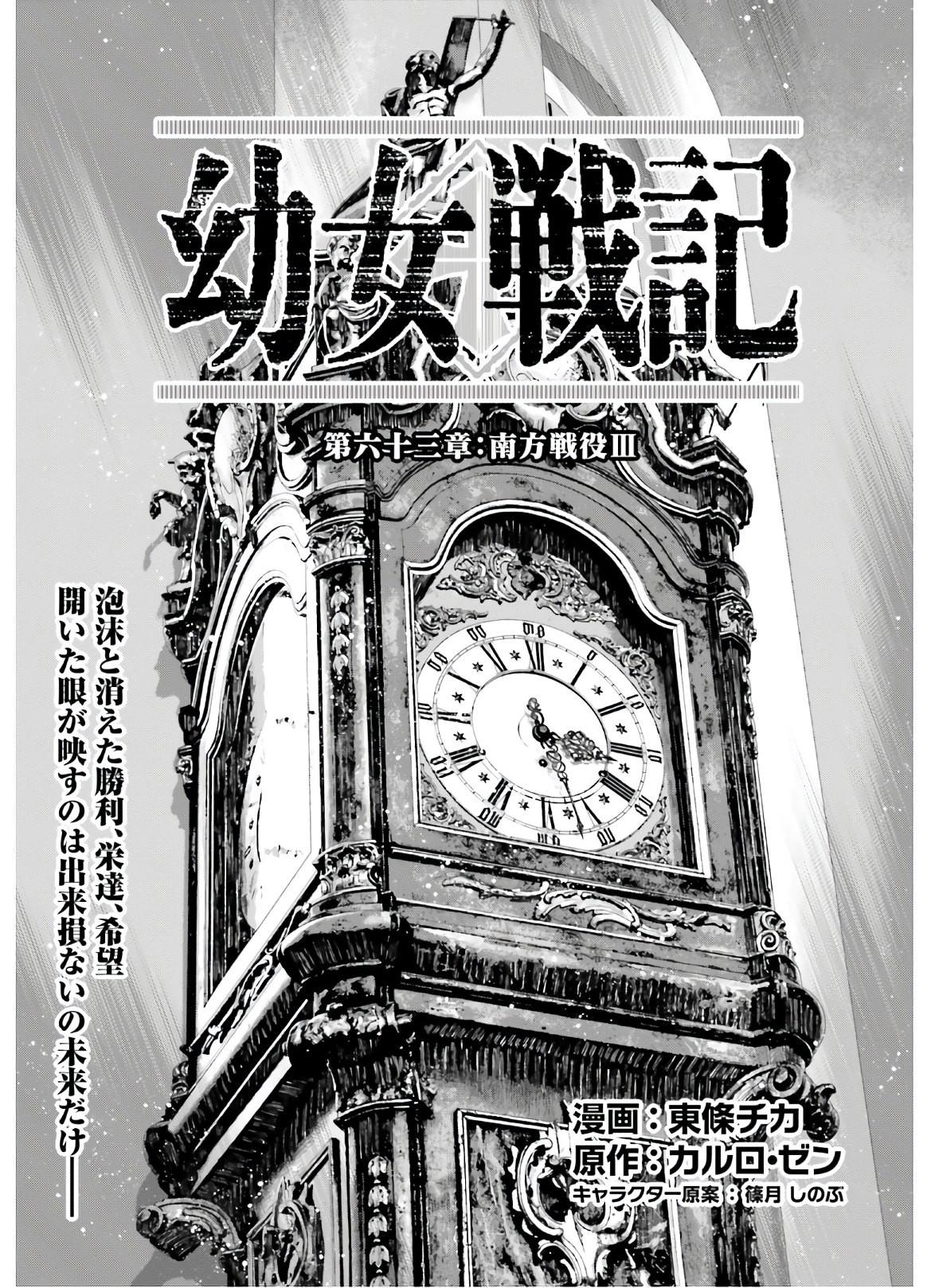 Youjo Senki - Chapter 63 - Page 1