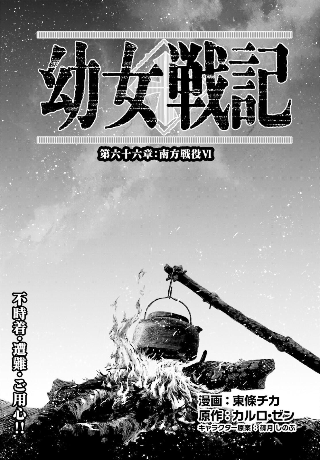 Youjo Senki - Chapter 66 - Page 1