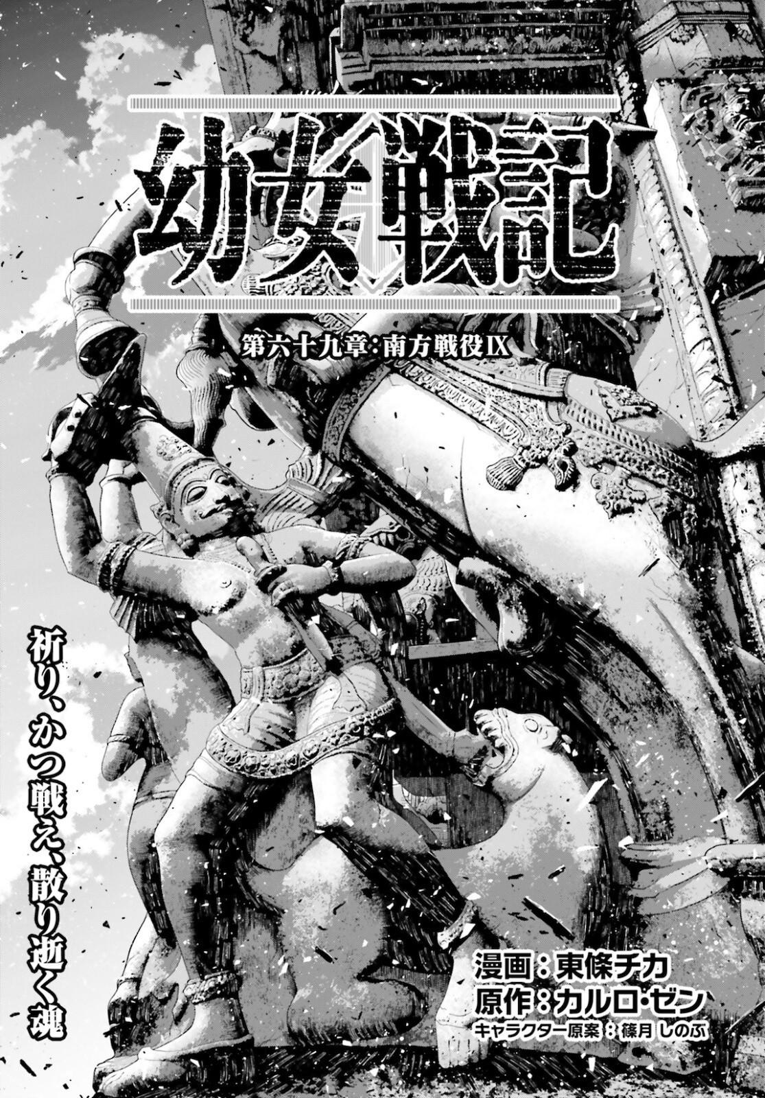 Youjo Senki - Chapter 69 - Page 1
