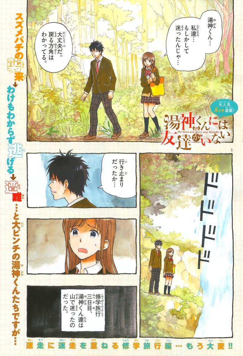 Yugami-kun-ni-wa-Tomodachi-ga-Inai Chapter 033 Page 1