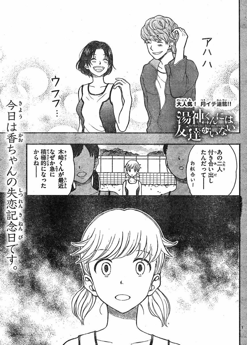 Yugami-kun-ni-wa-Tomodachi-ga-Inai Chapter 037 Page 1