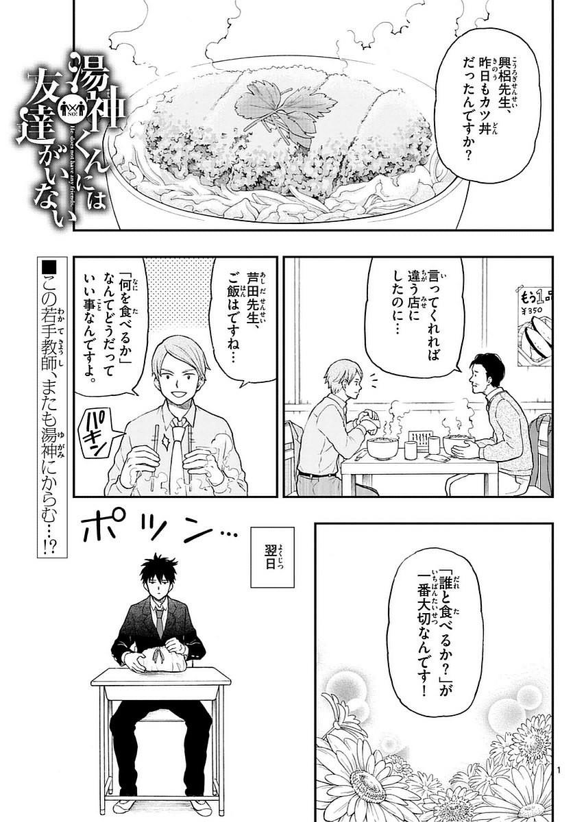 Yugami-kun-ni-wa-Tomodachi-ga-Inai Chapter 055 Page 1