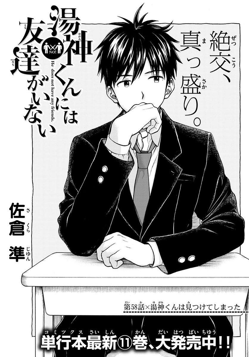 Yugami-kun-ni-wa-Tomodachi-ga-Inai Chapter 058 Page 1