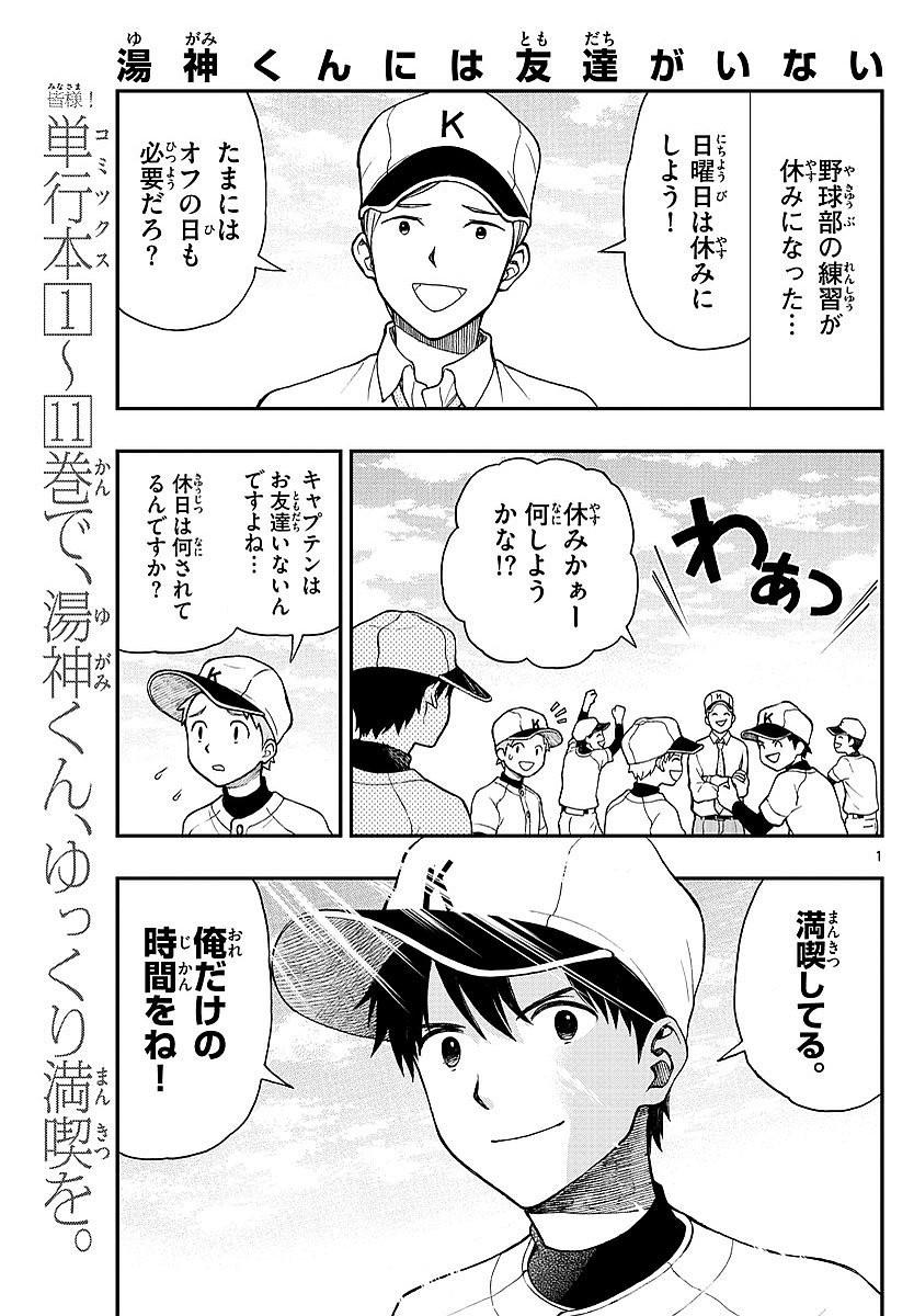 Yugami-kun-ni-wa-Tomodachi-ga-Inai Chapter 059 Page 1