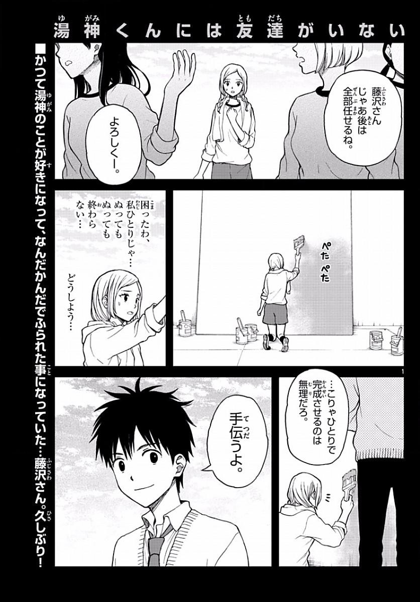 Yugami-kun-ni-wa-Tomodachi-ga-Inai Chapter 060 Page 1
