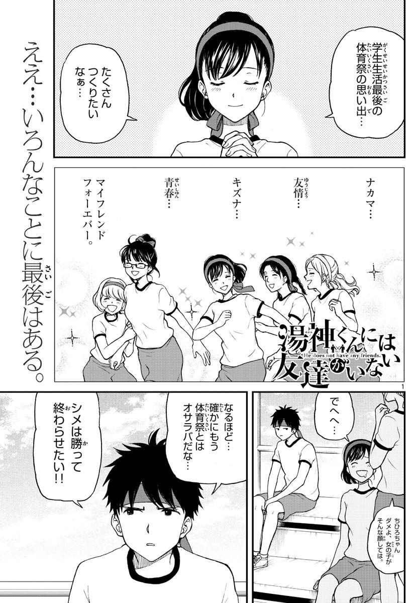 Yugami-kun ni wa Tomodachi ga Inai - Chapter 062 - Page 1