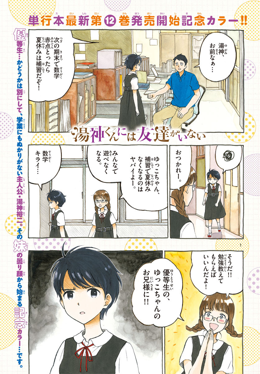 Yugami-kun-ni-wa-Tomodachi-ga-Inai Chapter 063 Page 1