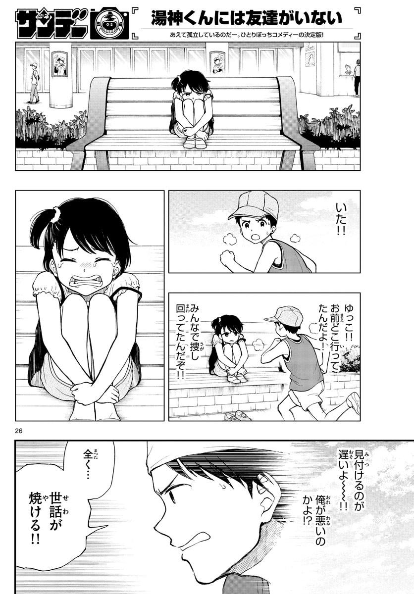 Yugami-kun-ni-wa-Tomodachi-ga-Inai Chapter 063 Page 26