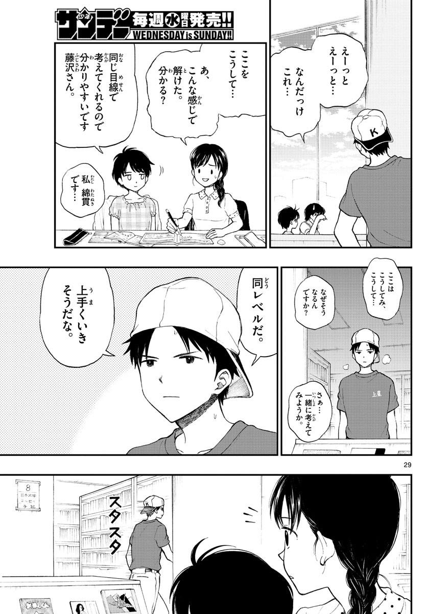 Yugami-kun-ni-wa-Tomodachi-ga-Inai Chapter 063 Page 29