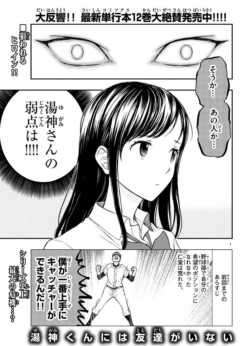 Yugami-kun-ni-wa-Tomodachi-ga-Inai Chapter 065 Page 1
