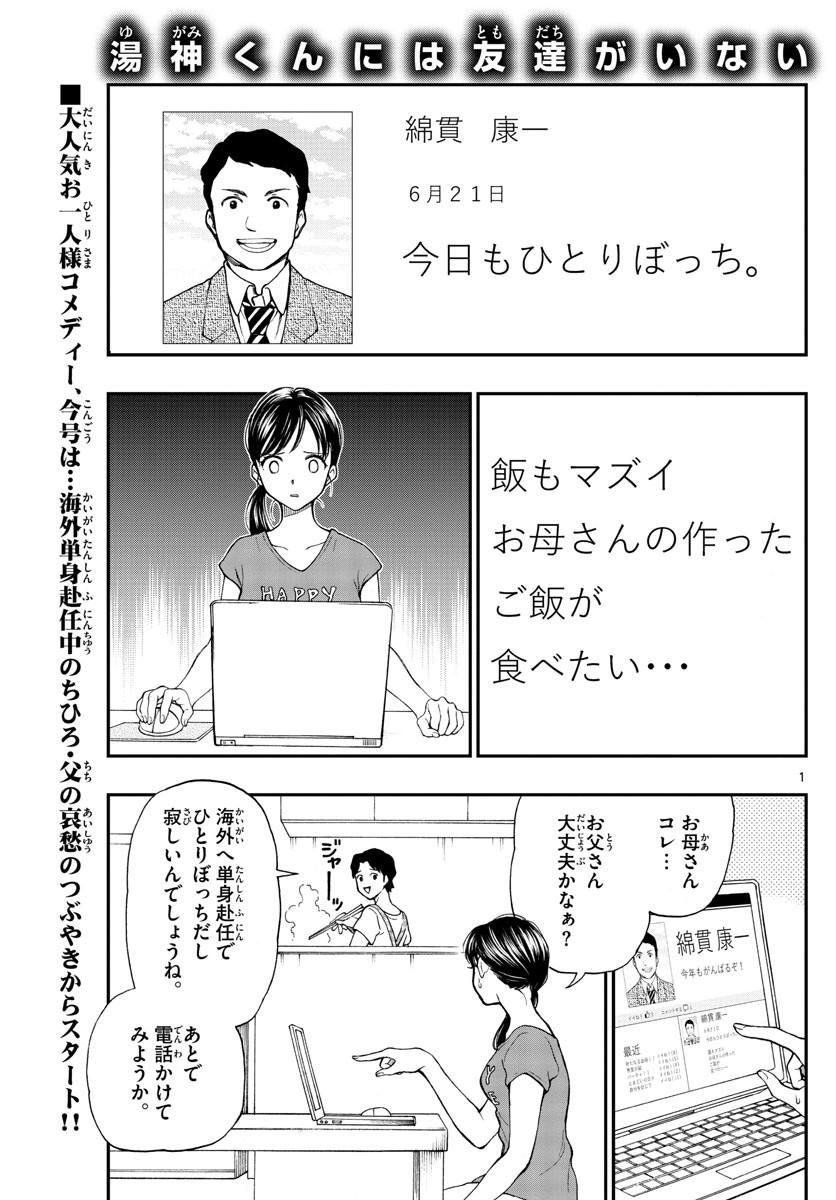 Yugami-kun-ni-wa-Tomodachi-ga-Inai Chapter 066 Page 1