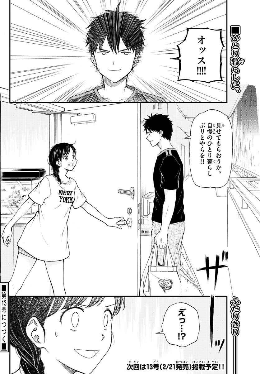 Yugami-kun-ni-wa-Tomodachi-ga-Inai Chapter 066 Page 33