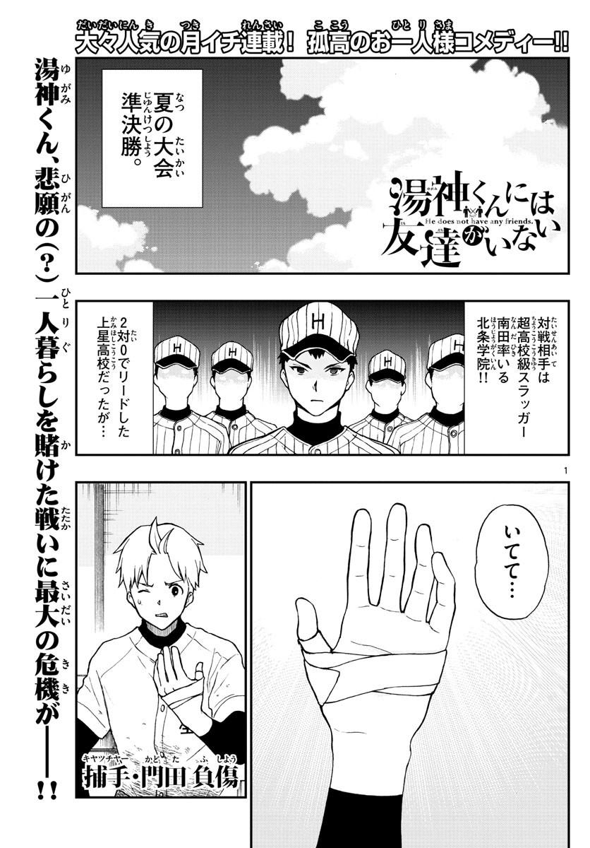 Yugami-kun-ni-wa-Tomodachi-ga-Inai Chapter 072 Page 1