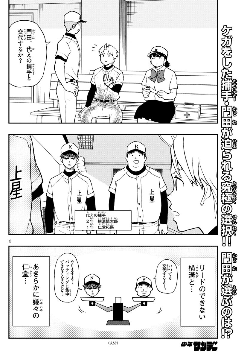 Yugami-kun-ni-wa-Tomodachi-ga-Inai Chapter 072 Page 2