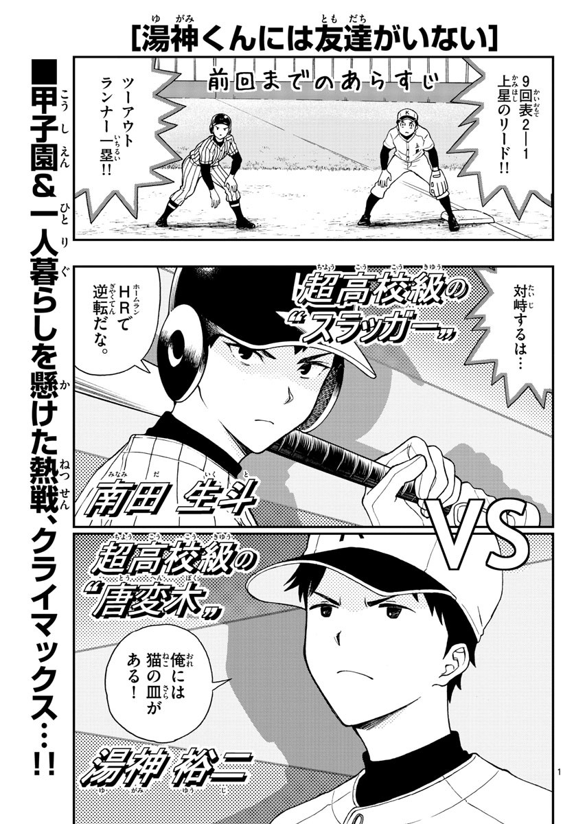 Yugami-kun-ni-wa-Tomodachi-ga-Inai Chapter 073 Page 1