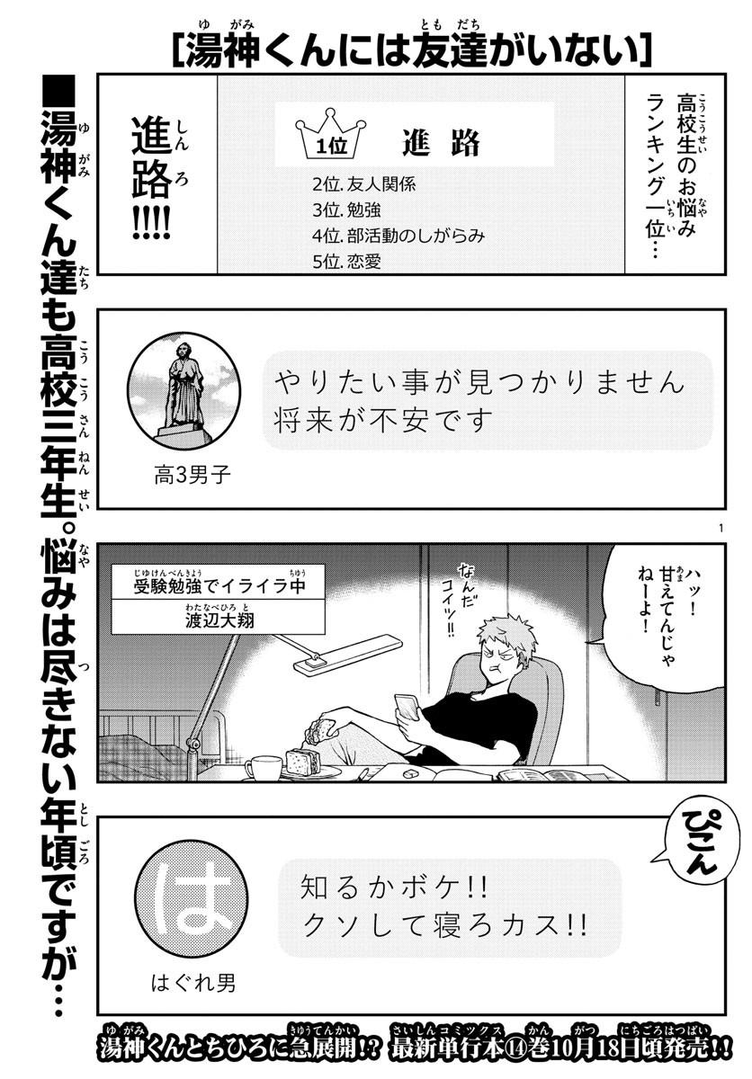 Yugami-kun-ni-wa-Tomodachi-ga-Inai Chapter 074 Page 1