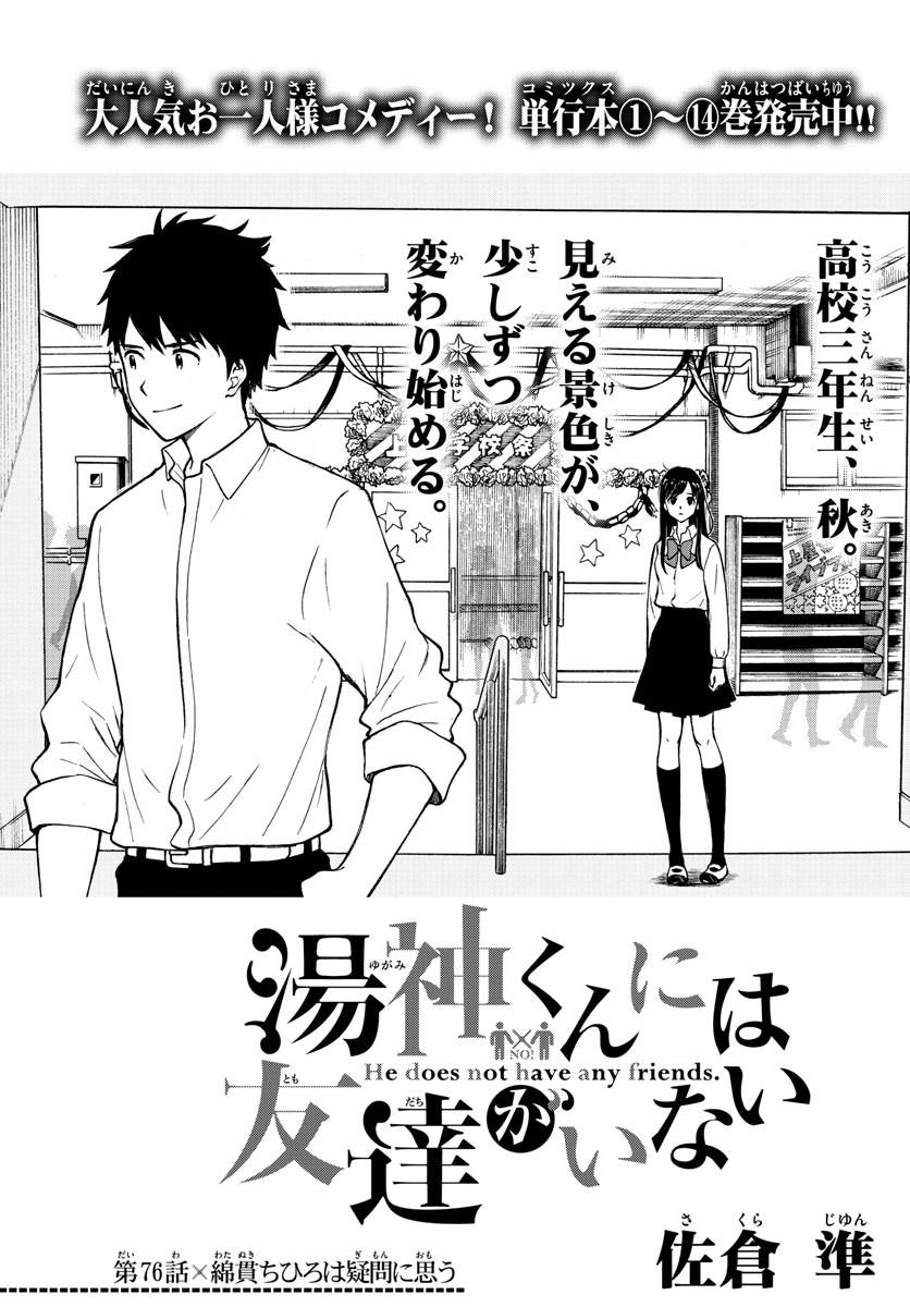 Yugami-kun-ni-wa-Tomodachi-ga-Inai Chapter 076 Page 1