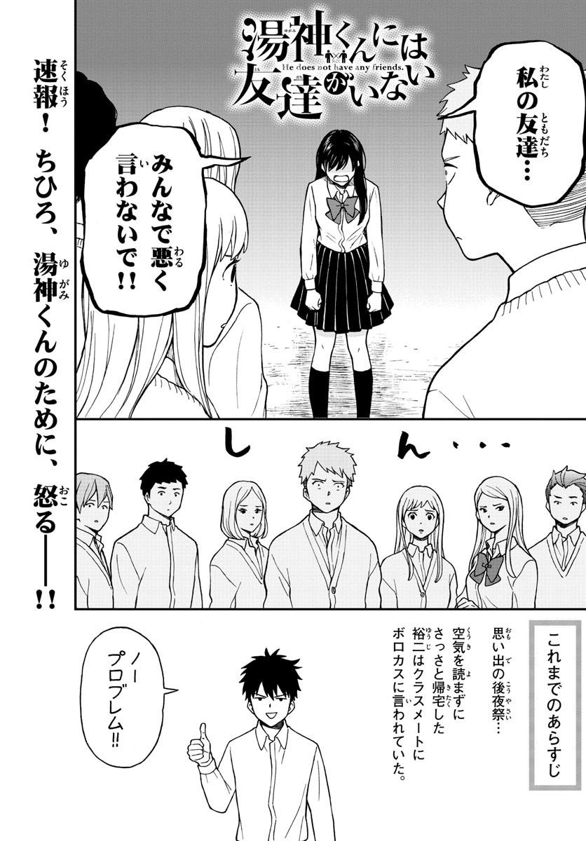 Yugami-kun-ni-wa-Tomodachi-ga-Inai Chapter 077 Page 1