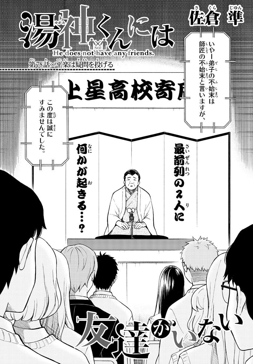 Yugami-kun-ni-wa-Tomodachi-ga-Inai Chapter 078 Page 1