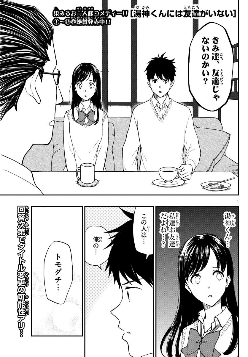 Yugami-kun-ni-wa-Tomodachi-ga-Inai Chapter 079 Page 1