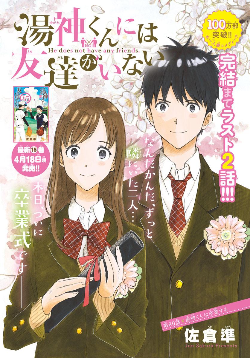 Yugami-kun-ni-wa-Tomodachi-ga-Inai Chapter 080 Page 1